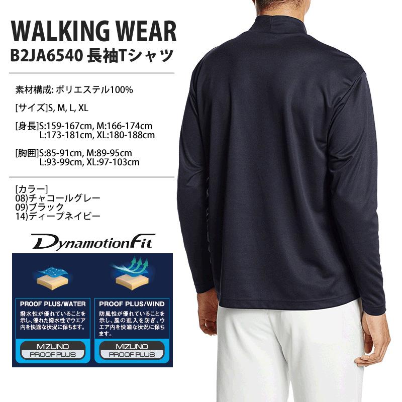 ミズノ(MIZUNO) B2JA6540 長袖Tシャツ