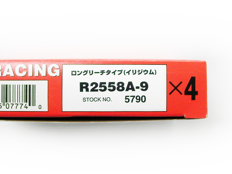 NGKプラグ R2558A-9 *4本