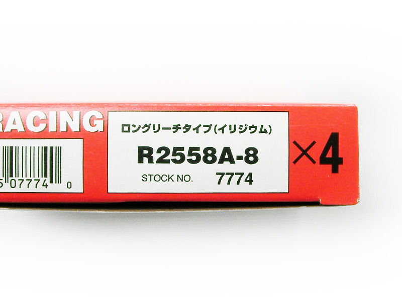 NGKプラグ R2558A-8 *4本