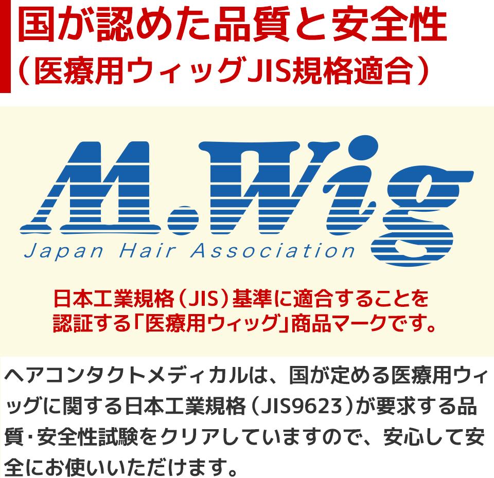円形脱毛対策 ヘアコンタクトメディカル L(ブラック) お徳用サイズ