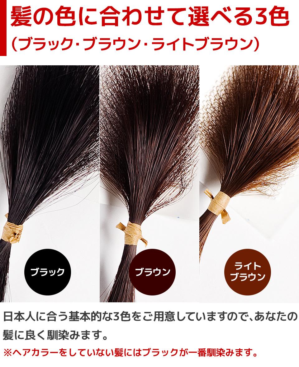 円形脱毛対策 ヘアコンタクトメディカル L(ブラック) + ハサミセット