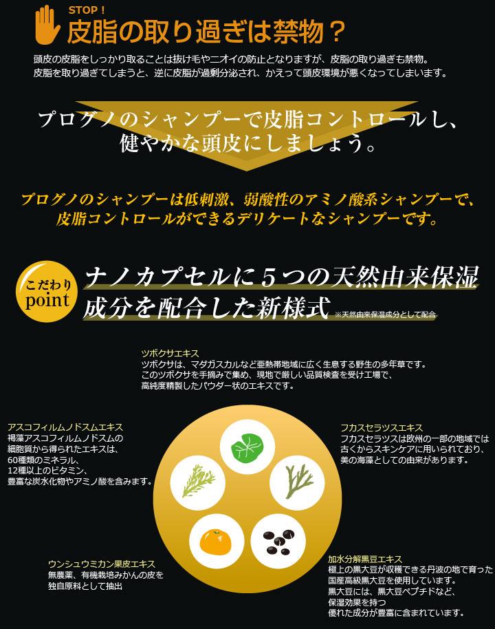 薬用スカルプシャンプー プログノ ゼロファイブ 2本セット 【医薬部外品】
