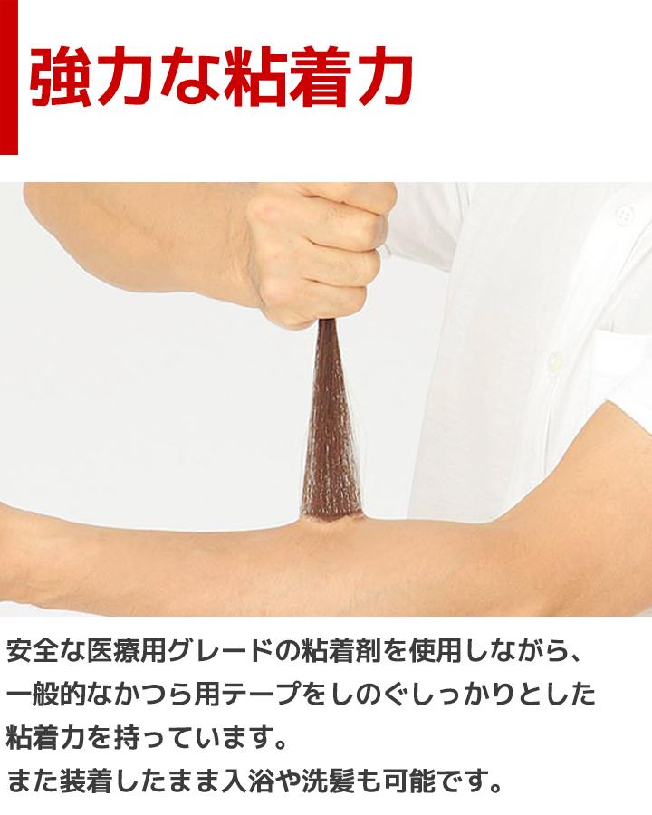 円形脱毛対策 ヘアコンタクトメディカル(ブラウン) + ハサミセット