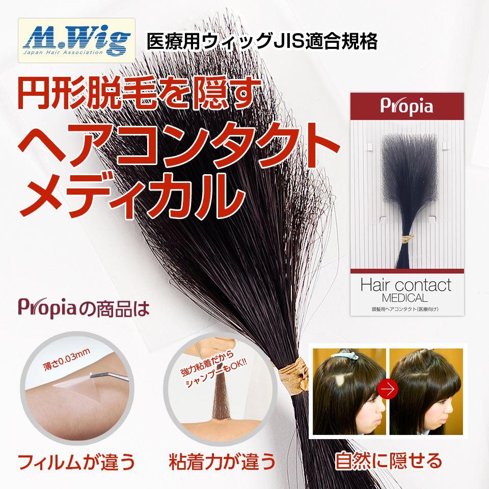 円形脱毛対策 ヘアコンタクトメディカル(ライトブラウン) + ハサミセット