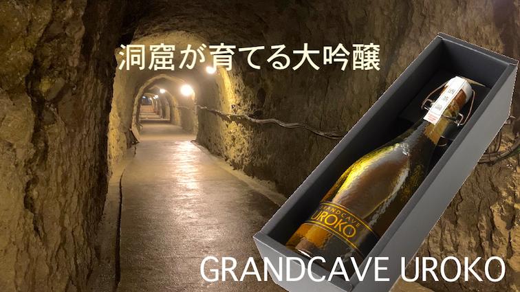 GRANDCAVE UROKO 酒茶論オリジナル限定