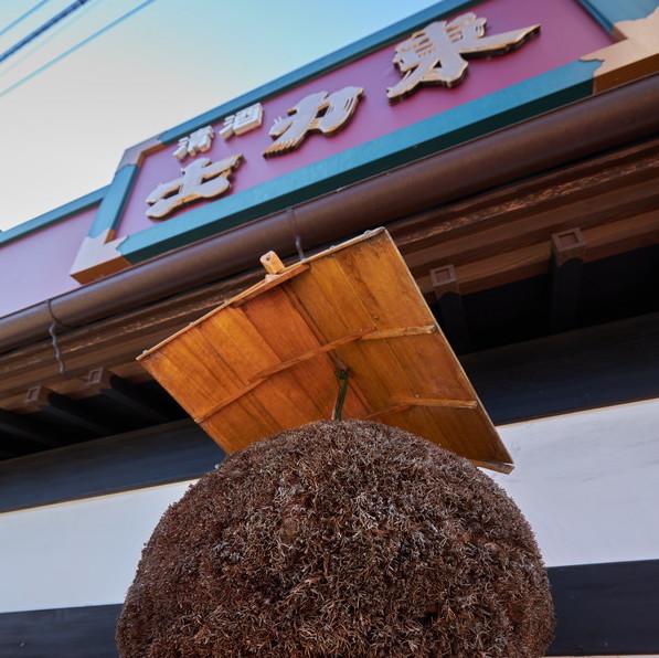 東力士 大吟醸・熟露枯(うろこ) 1990年産 300ml