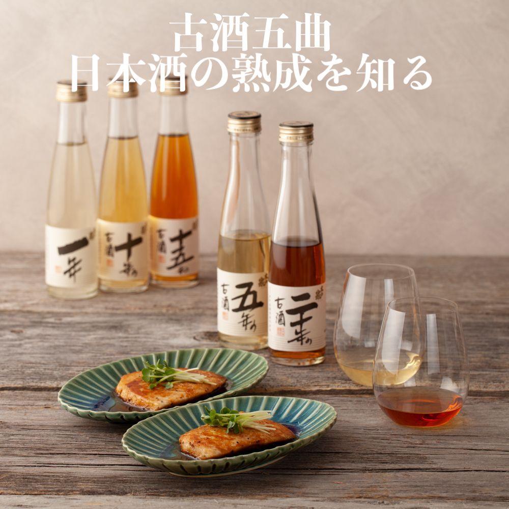 木戸泉 古酒五曲 1-20年5本飲み比べ