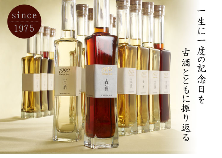記年美酒シリーズ 2000年 200ml