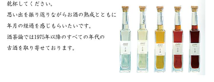 記年美酒シリーズ 2001年 200ml