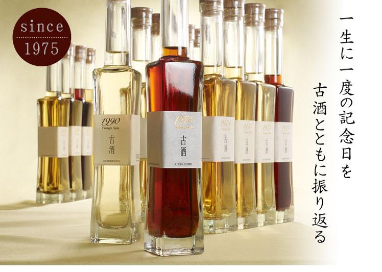 記年美酒シリーズ 2002年 200ml