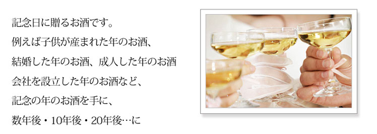 記年美酒シリーズ 2010年 200ml