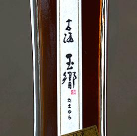 木戸泉 ヴィンテージ玉響 1989年 200ml