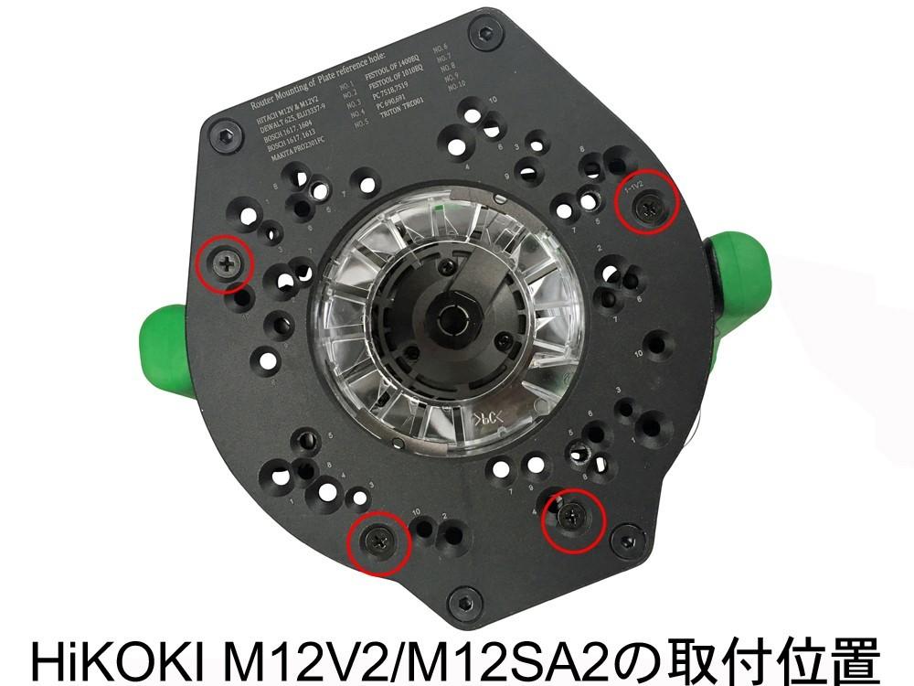 STaXTOOL ルーターリフター+HiKOKI M12V2 電子ルータセット
