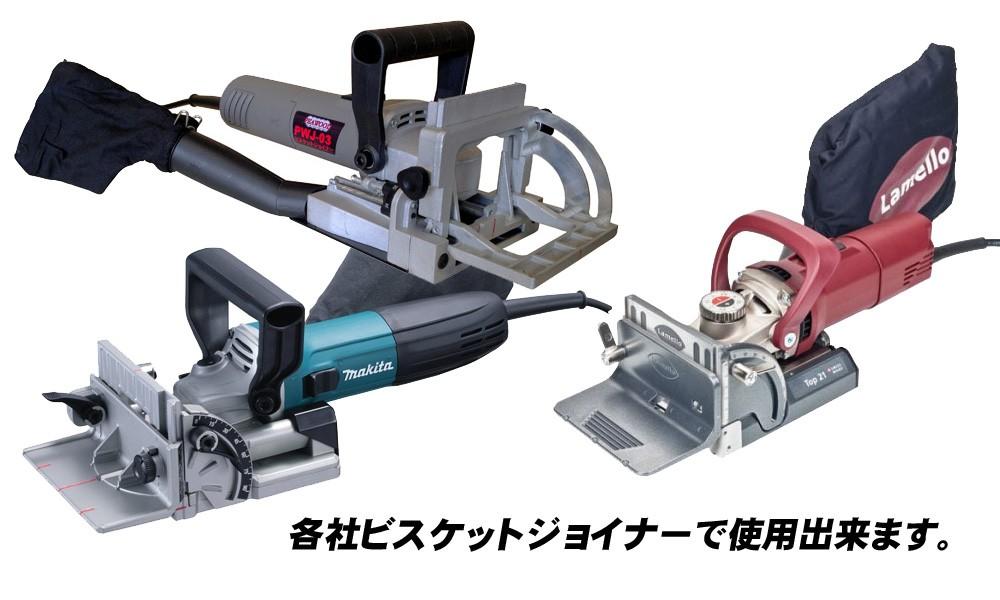 ジョイントプレート No.0(ラメロビスケット互換品) 47×15×4mm(1000個入)