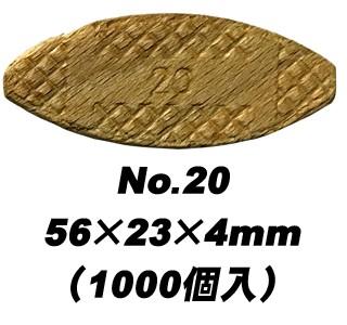 ジョイントプレート No.20(ラメロビスケット互換品) 56×23×4mm(1000個入)