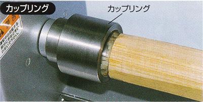 山戸製作所 カップリング(大) 75mm