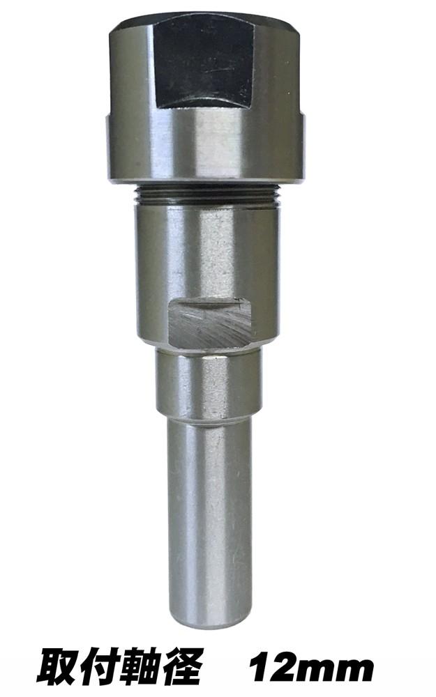 ルーターコレットエクステンション(取付軸12mm)