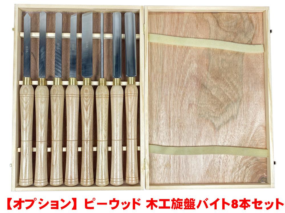 ピーウッド 木工旋盤 PWL-1100VDI ロングワーススタイルチャックセット(インバータ無段変速)