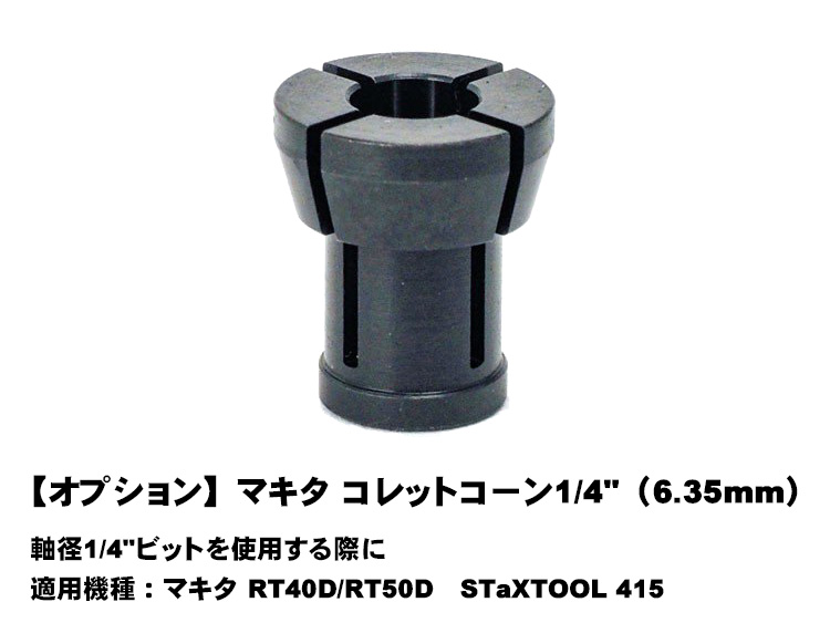 STaXTOOL プランジベーストリマ+トリマベースセット