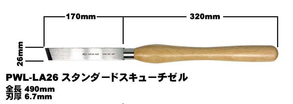 ピーウッド 木工旋盤用バイト スタンダードスキューチゼル 26mm