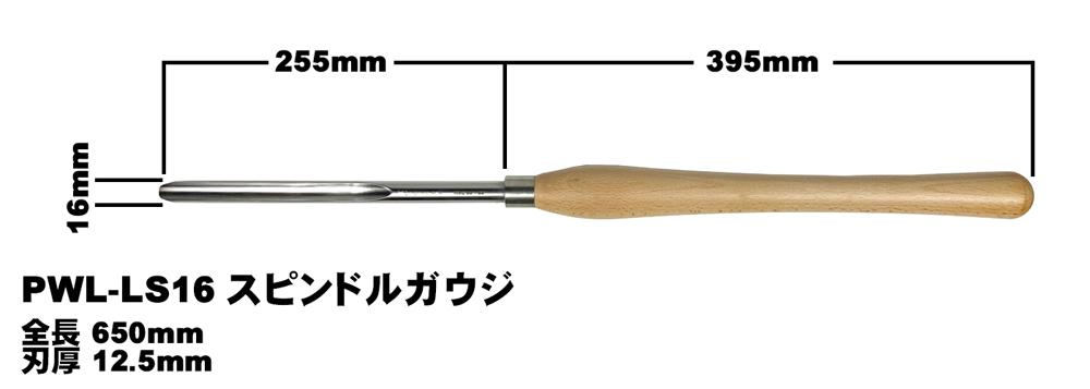 ピーウッド 木工旋盤用バイト スピンドルガウジ 16mm
