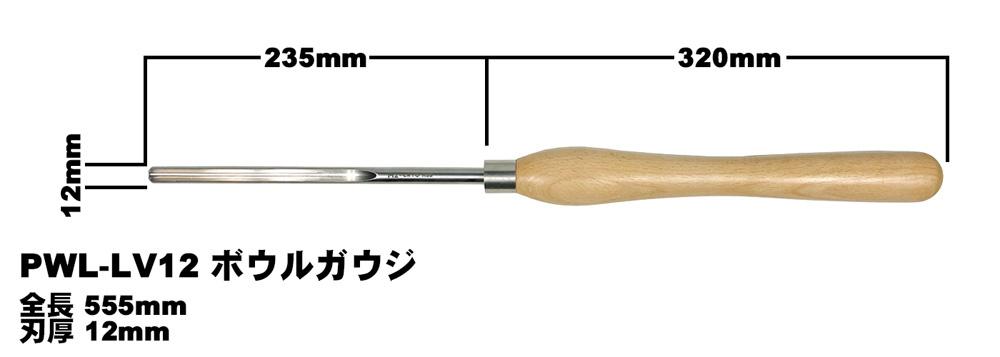 ピーウッド 木工旋盤用バイト ボウルガウジ 12mm