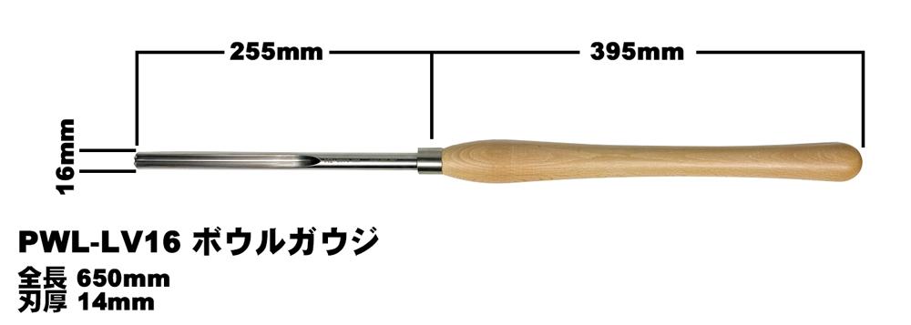 ピーウッド 木工旋盤用バイト ボウルガウジ 16mm
