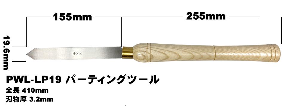 ピーウッド 木工旋盤用バイト ラージサイズ6本セット