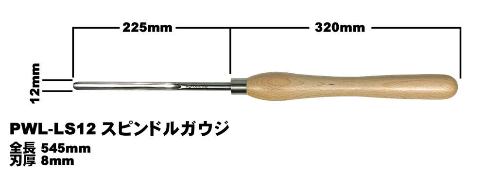ピーウッド 木工旋盤用バイト スモールサイズ6本セット