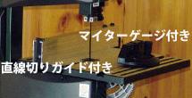 ユタカ バンドソー MC-95DX