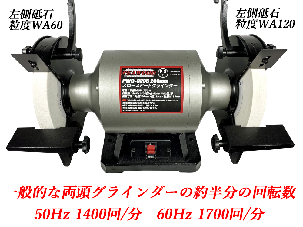 ピーウッド スロースピードグラインダー+シャープニングジグセット