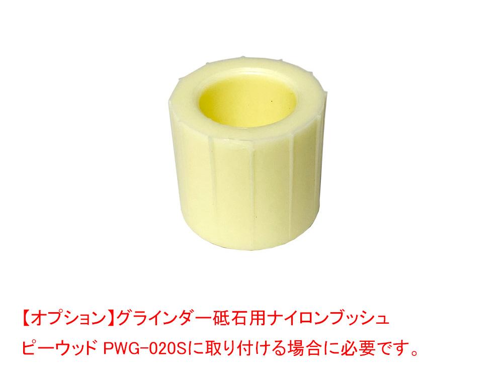 ノリタケ ビトリファイド砥石 205mm×25mm×25.4mm 粒度WA46(白)