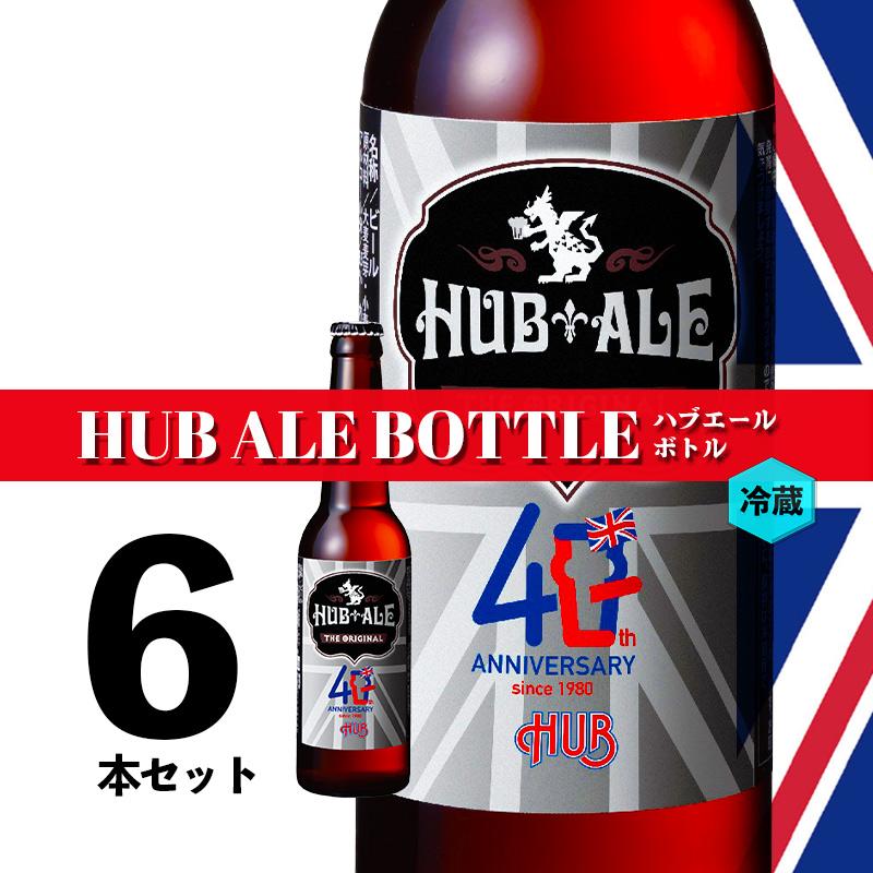 冷蔵)HUBエール<40thアニバーサリーボトルNO.3>6本セット