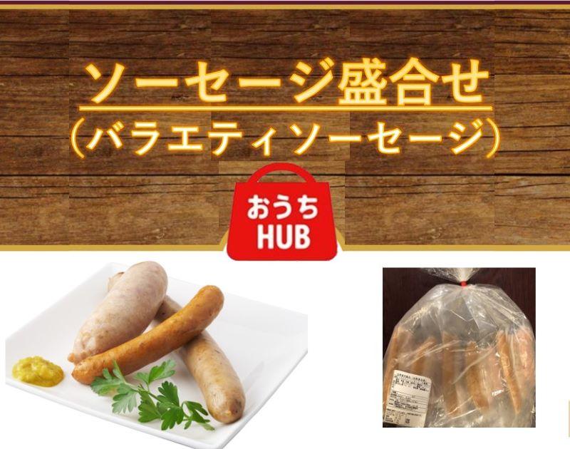 冷凍)HUB特選MEATセット