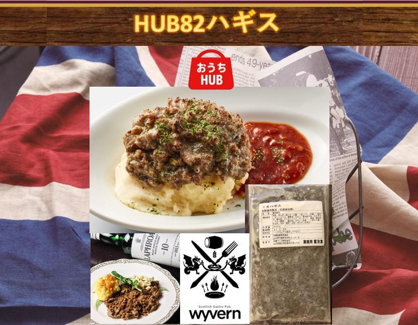 HUB英国MEATセット