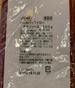 常温/業)HUBバッファローチキンソース 500g