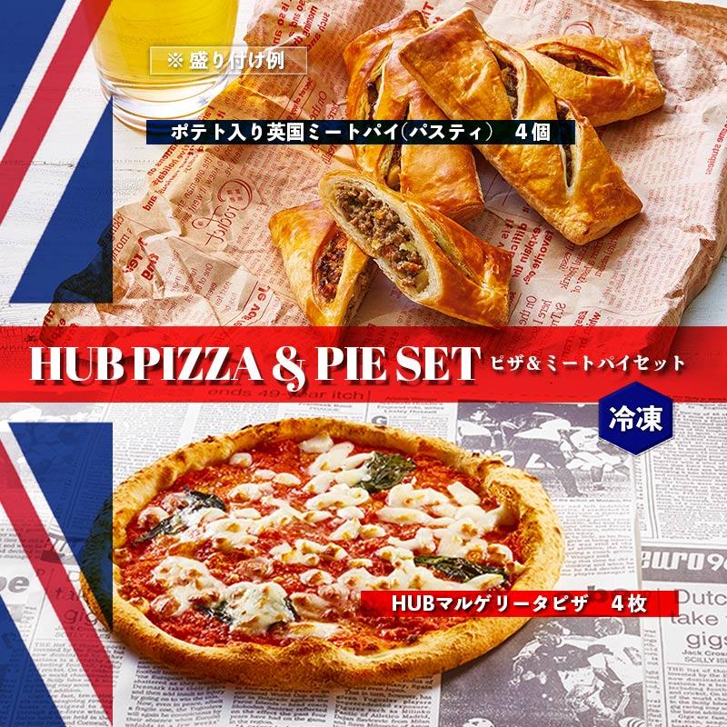 冷凍)HUB特製PIZZA&PIEセット