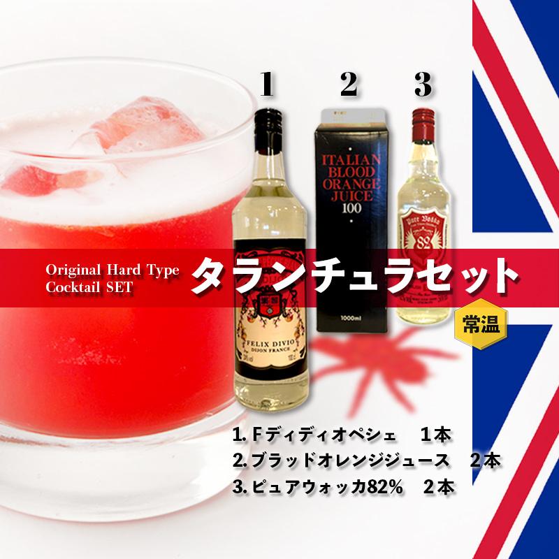 常温)【タランチュラ】<Original Hard Type Cocktail>セット ※カクテルシェーカーオプション