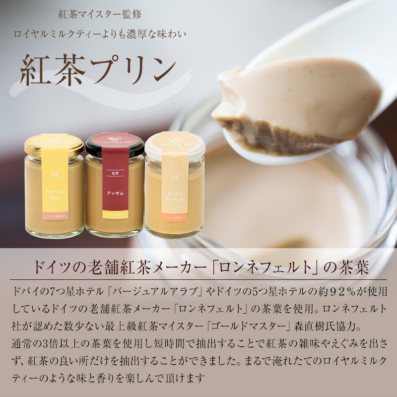 【父の日メッセージカード付き】紅茶プリン3種食べ比べセット6個入り【送料込み】