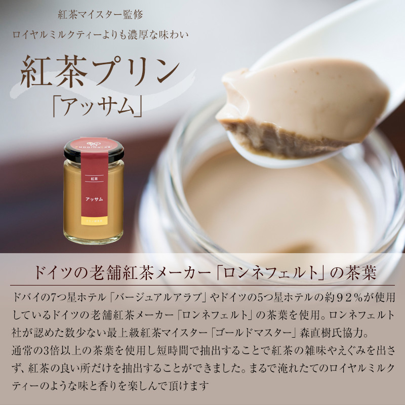 【お中元添え状付き】抹茶プリン『おこい』『おうす』を含む高級プリンセット6種【送料込み】