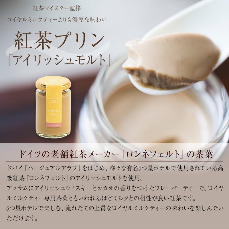 紅茶プリン『アイリッシュモルト』4個入り
