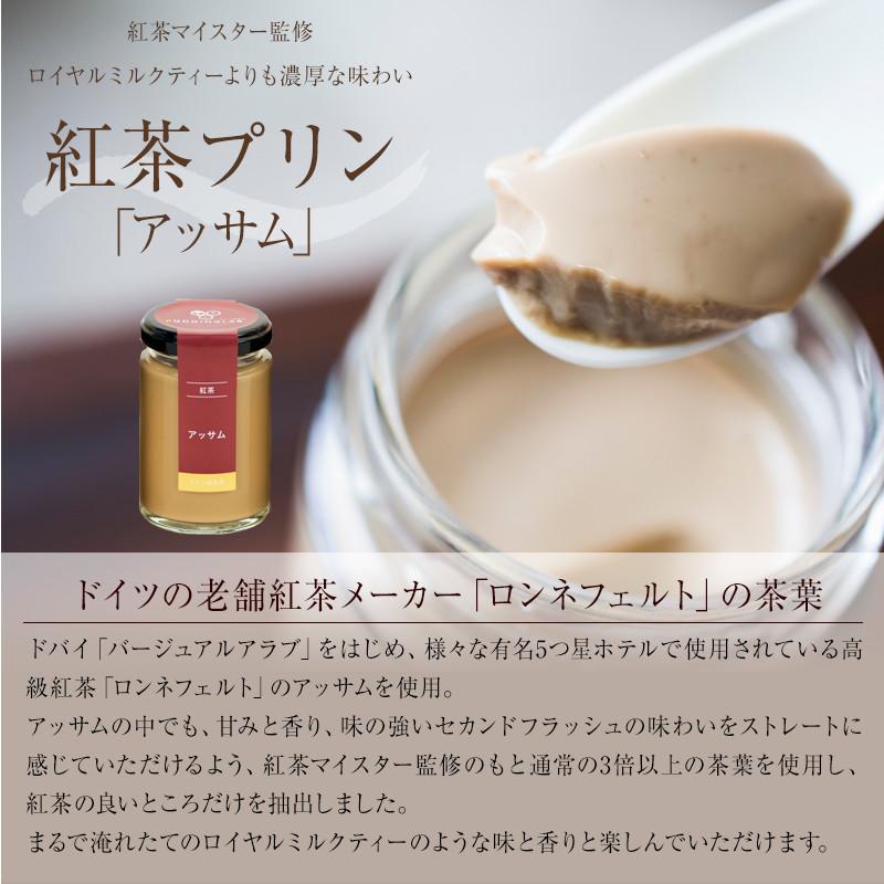 紅茶プリン3種食べ比べセット6個入り