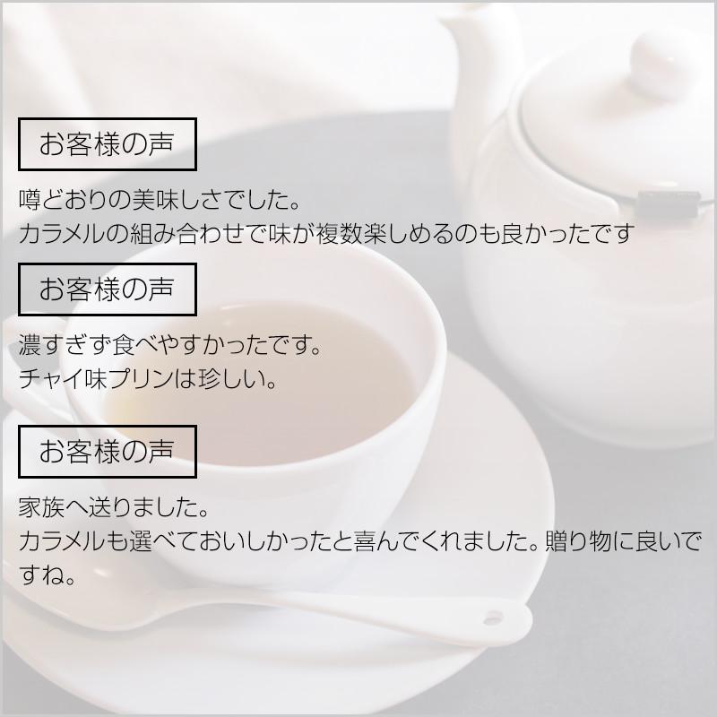 【お中元添え状付き】紅茶プリン3種食べ比べセット6個入り【送料込み】