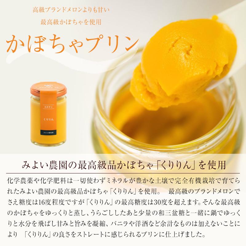 かぼちゃプリン入り・季節の贅沢プリンセット12種