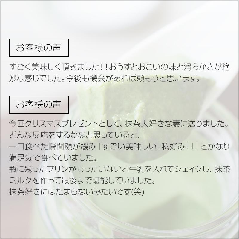 【ホワイトデーカード付き】最高級抹茶プリン『おこい』『おうす』食べ比べセット4個入り【送料無料】