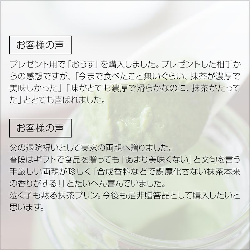 【ホワイトデーカード付き】最高級抹茶プリン『おうす』6個入り【送料無料】
