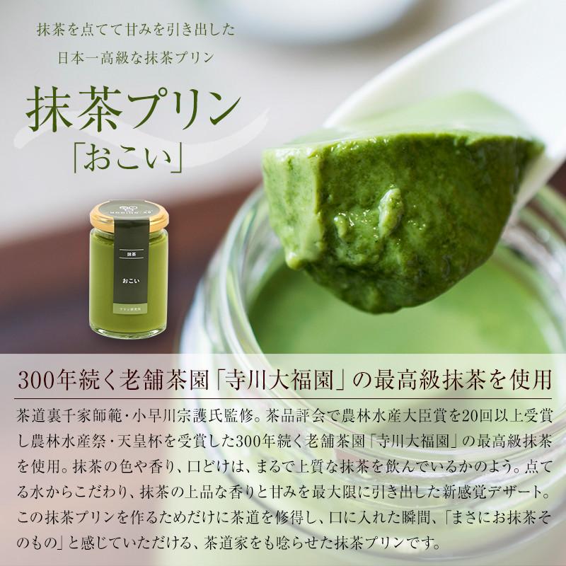最高級抹茶プリン『おこい』4個入り【送料無料】
