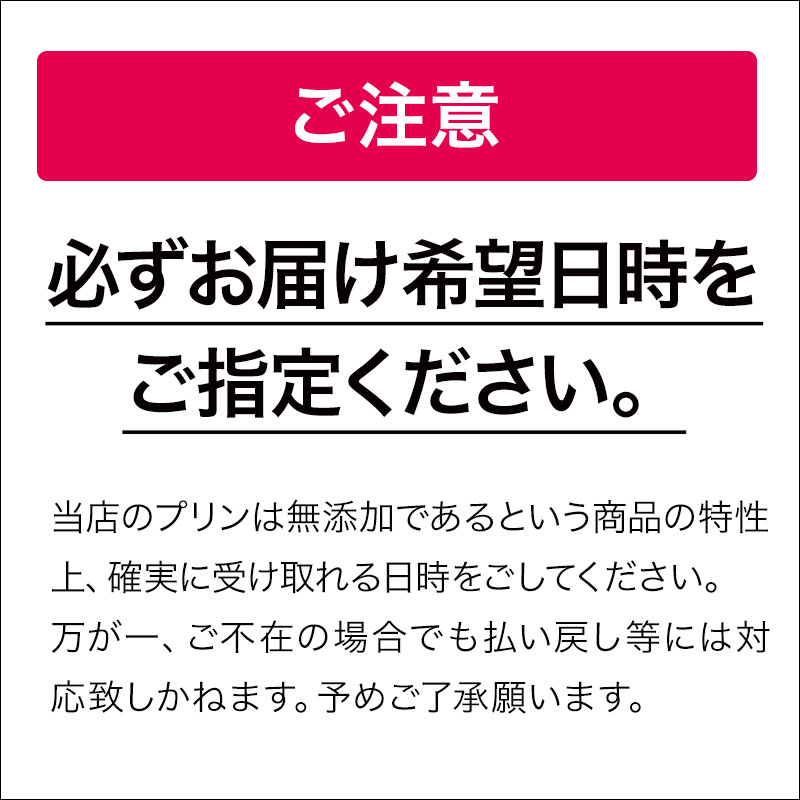 【ホワイトデーカード付き】プリン研究所人気フレーバー6種セット【送料込み】