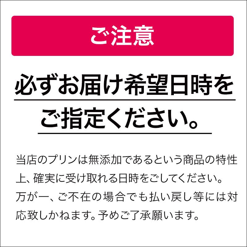 【ホワイトデーカード付き】プリン研究所人気フレーバー4種セット【送料込み】
