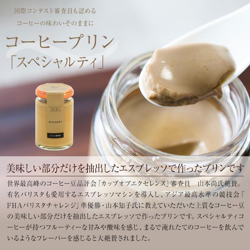 抹茶プリン『おうす』を含む高級プリンセット6種